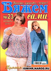 журнал по вязанию Вяжем сами  № 23,2010