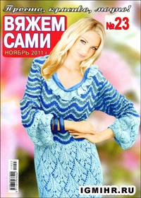 журнал по вязанию Вяжем сами № 23,2011