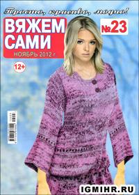 журнал по вязанию Вяжем сами № 23,2012