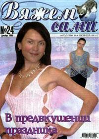 журнал по вязанию Вяжем сами  № 24,2005