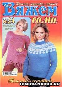 журнал по вязанию Вяжем сами  № 24,2010