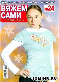 журнал по вязанию Вяжем сами № 24,2011