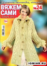 журнал по вязанию Вяжем сами № 24,2012