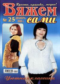 журнал по вязанию Вяжем сами  № 25,2009