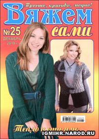 журнал по вязанию Вяжем сами  № 25,2010