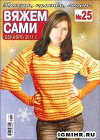 журнал по вязанию Вяжем сами № 25,2011