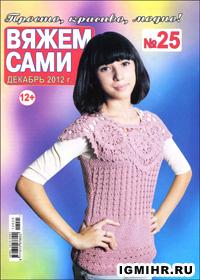 журнал по вязанию Вяжем сами № 25,2012