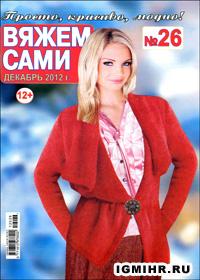 журнал по вязанию Вяжем сами № 26,2012