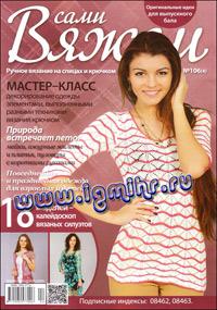 журнал по вязанию Вяжем сами № 106,2014
