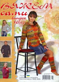 журнал по вязанию Вяжем сами  № 50(10),2009