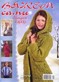 журнал по вязанию Вяжем сами  № 52(12),2009