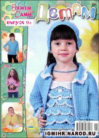 журнал по вязанию Вяжем сами. Детям № 9(1),2010
