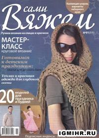 журнал по вязанию Вяжем сами № 91(11),2012