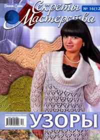 журнал по вязанию Вяжем сами. Секреты мастерства № 16(12),2009