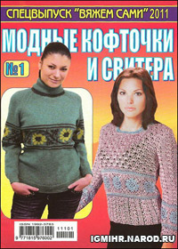 журнал по вязанию Вяжем сами. Спецвыпуск № 1, 2011 Модные кофточки и свитера