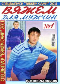 журнал по вязанию Вяжем сами. Спецвыпуск № 1, 2011 Вяжем для мужчин