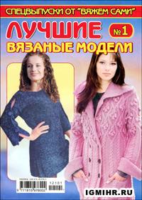журнал по вязанию Вяжем сами. Спецвыпуск № 1, 2012 Лучшие вязаные модели