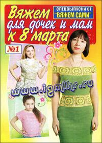 журнал по вязанию Вяжем сами. Спецвыпуск № 1, 2014 Вяжем для дочек и мам к 8 марта