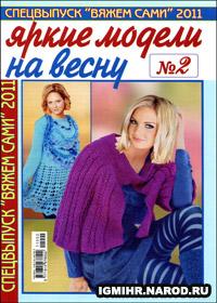 журнал по вязанию Вяжем сами. Спецвыпуск № 2, 2011 Яркие модели на весну
