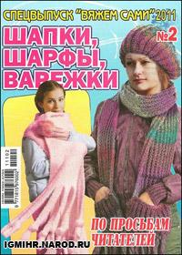 журнал по вязанию Вяжем сами. Спецвыпуск № 2, 2011 Шапки, шарфы, варежки