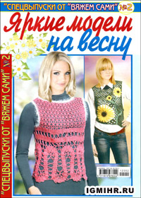 журнал по вязанию Вяжем сами. Спецвыпуск № 2, 2012 Яркие модели на весну
