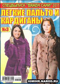 журнал по вязанию Вяжем сами. Спецвыпуск № 3, 2011 Легкие пальто и кардиганы