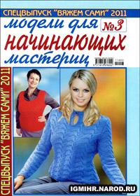 журнал по вязанию Вяжем сами. Спецвыпуск № 3, 2011 Модели для начинающих мастериц