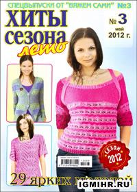 журнал по вязанию Вяжем сами. Спецвыпуск № 3, 2012 Хиты сезона лето