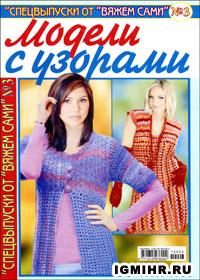 журнал по вязанию Вяжем сами. Спецвыпуск № 3, 2012 Модели с узорами