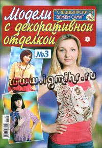 журнал по вязанию Вяжем сами. Спецвыпуск № 3, 2013 Модели с декоративной отделкой