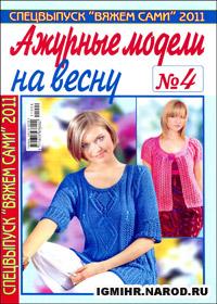 журнал по вязанию Вяжем сами. Спецвыпуск № 4, 2011 Ажурные модели на весну