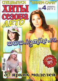 журнал по вязанию Вяжем сами. Спецвыпуск № 4, 2011 Хиты сезона лето
