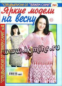 журнал по вязанию Вяжем сами. Спецвыпуск № 4, 2013 Яркие модели на весну