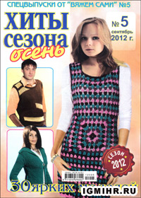 журнал по вязанию Вяжем сами. Спецвыпуск № 5, 2012 Хиты сезона осень