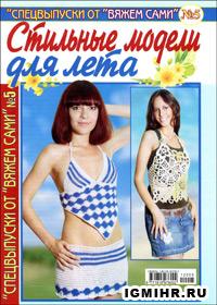 журнал по вязанию Вяжем сами. Спецвыпуск № 5, 2012 Стильные модели для лета