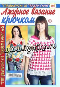 журнал по вязанию Вяжем сами. Спецвыпуск № 5, 2013 Ажурное вязание крючком