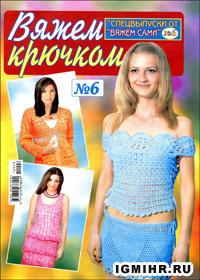 журнал по вязанию Вяжем сами. Спецвыпуск № 6, 2012 Вяжем крючком