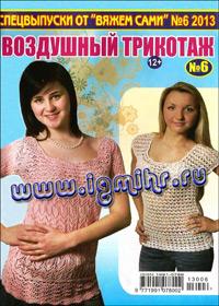 журнал по вязанию Вяжем сами. Спецвыпуск № 6, 2013 Воздушный трикотаж