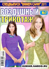 журнал по вязанию Вяжем сами. Спецвыпуск № 7, 2011 Воздушный трикотаж