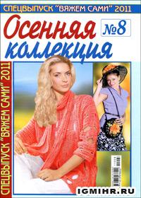 журнал по вязанию Вяжем сами. Спецвыпуск № 8,2011 Осенняя коллекция