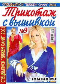 журнал по вязанию Вяжем сами. Спецвыпуск № 9,2011 Трикотаж с вышивкой