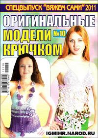 журнал по вязанию Вяжем сами. Спецвыпуск № 10, 2011 Оригинальные модели крючком