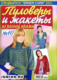 журнал по вязанию Вяжем сами. Спецвыпуск № 10, 2011 Пуловеры и жакеты из разной пряжи