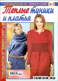 журнал по вязанию Вяжем сами. Спецвыпуск № 10, 2012 Теплые туники и платья