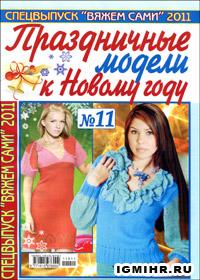 журнал по вязанию Вяжем сами. Спецвыпуск № 11, 2011 Праздничные модели к Новому году
