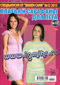 журнал по вязанию Вяжем сами. Спецвыпуск № 12, 2013 Платья и сарафаны для лета