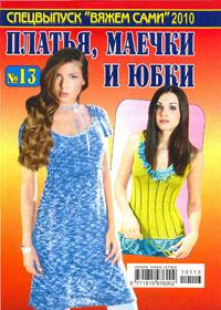 журнал по вязанию Вяжем сами. Спецвыпуск Платья, маечки и юбки