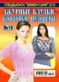 журнал по вязанию Вяжем сами. Спецвыпуск Ажурные блузки, кофточки, пуловеры