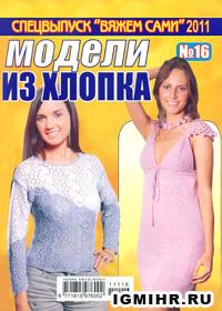 журнал по вязанию Вяжем сами. Спецвыпуск № 16,2011 Модели их хлопка