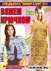 журнал по вязанию Вяжем сами. Спецвыпуск № 18, 2011 Вяжем крючком